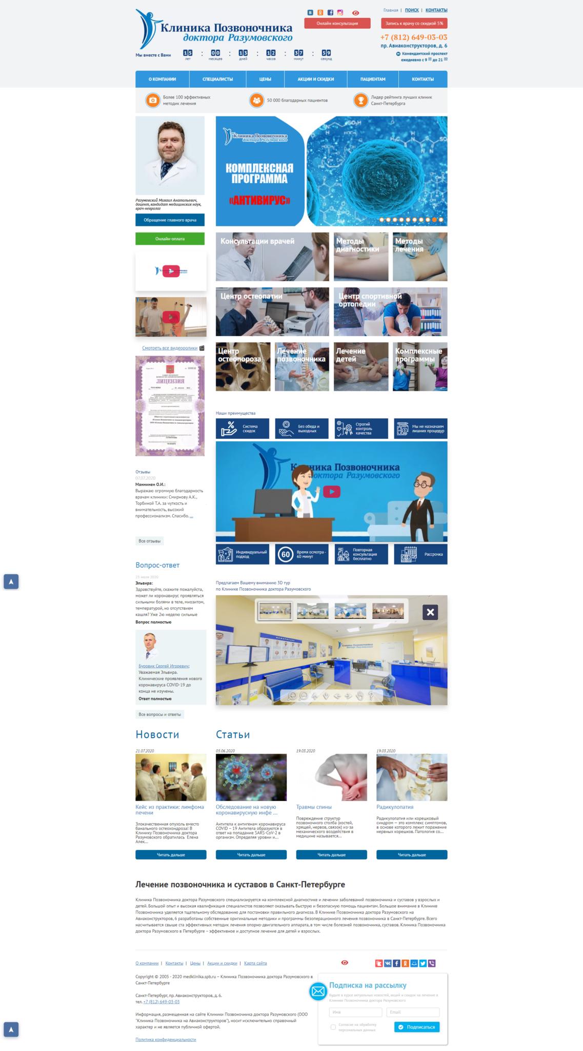 скриншот сайта