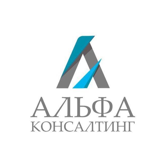 Альфаконсалтинг.рф