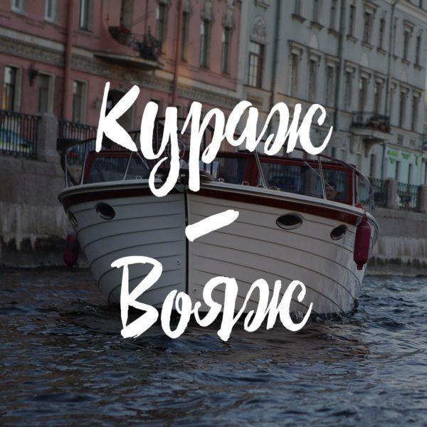 Kuraj-voyage.ru